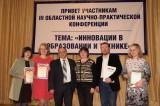 Участники конференции от НАТК