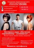Экспресс - курс парикмахер универсал