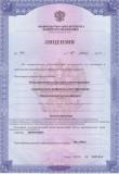 Бессрочная государственная лицензия