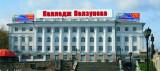 Уральский государственный колледж имени И.И. Ползу