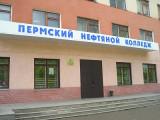Пермский нефтяной колледж