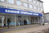 Казанский строительный колледж