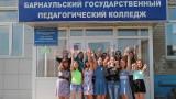 Барнаульский государственный педагогический коллед