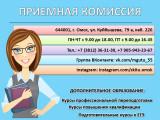 Приемная комиссия_СКИТУ_2020