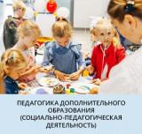 Педагогика доп. образования (СПД)