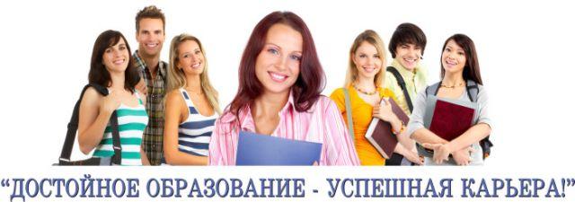Достойное образование
