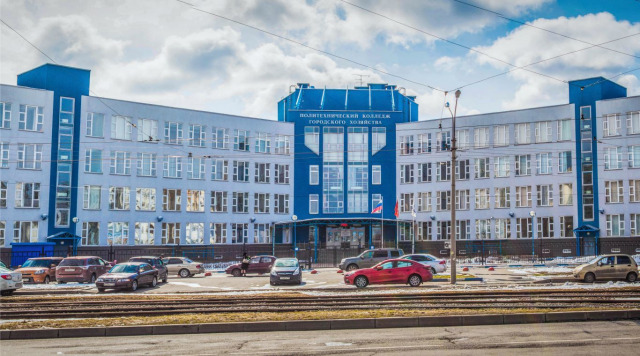 Политехнический колледж городского хозяйства