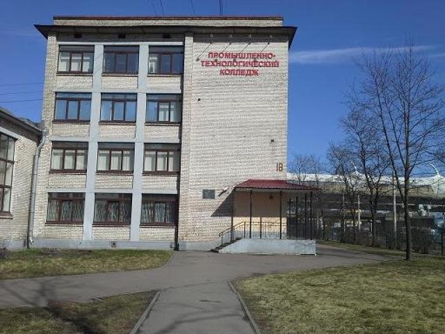 Промышленно-технологический колледж имени Н.И. Пут