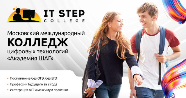college_itstep
