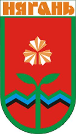 Колледжи Нягани 2019