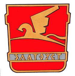 Колледжи со специальностью Транспортировщик в литейном производстве на карте Златоуста