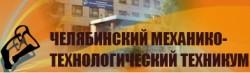 Челябинский механико-технологический техникум