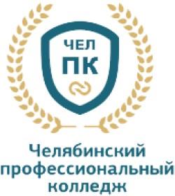 Челябинский профессиональный колледж