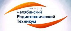 Челябинский радиотехнический техникум