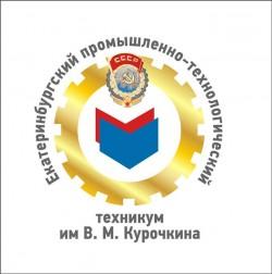 Екатеринбургский промышленно-технологический техникум им. В.М. Курочкина