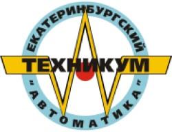 Екатеринбургский техникум `Автоматика`