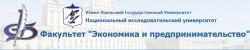 Факультет экономики и предпринимательства ЮУрГУ