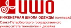 Инженерная школа одежды СПГУТД