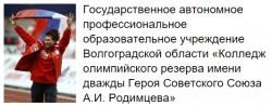 Колледж олимпийского резерва имени дважды Героя Советского Союза А.И. Родимцева