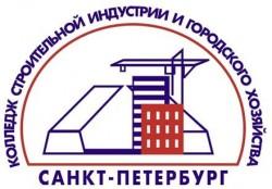 Колледж строительной индустрии и городского хозяйства