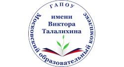 Московский образовательный комплекс имени Виктора Талалихина (Бывший Технологический колледж № 28)
