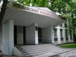 Московский финансовый колледж (подразделение Финансового университета при Правительстве Российской Федерации)