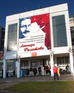 Московский Государственный Театральный Техникум Имени Л.А. Филатова