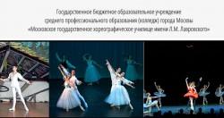 Московское государственное хореографическое училище имени Л.М.Лавровского