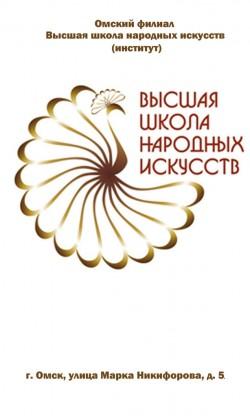 Омский филиал ВШНИ