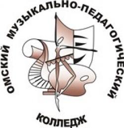 Омский музыкально-педагогический колледж