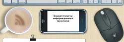 Омский техникум информационных технологий