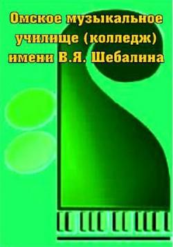 Омское музыкальное училище (колледж) имени В.Я. Шебалина на карте Омска