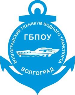 Волгоградский техникум водного транспорта имени адмирала флота Н.Д. Сергеева (Профессиональное училище № 28)