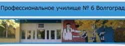 Профессиональное училище № 6 - фото окрестностей и не только