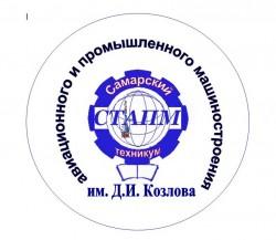 Самарский техникум авиационного и промышленного машиностроения им. Д.И. Козлова