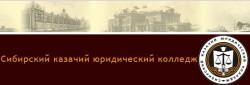 Сибирский казачий юридический колледж