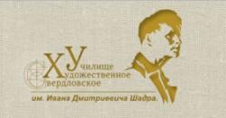 Свердловское художественное училище имени И.Д. Шадра