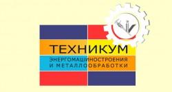 Техникум энергомашиностроения и металлообработки