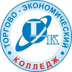 Торгово-экономический колледж им. Г.Д. Зуйковой
