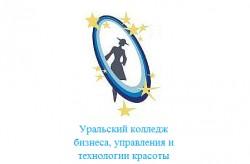 Уральский колледж бизнеса, управления и технологии красоты