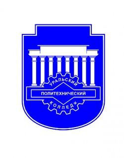 Уральский политехнический колледж