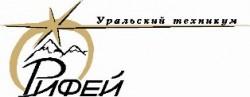 Уральский техникум `Рифей`