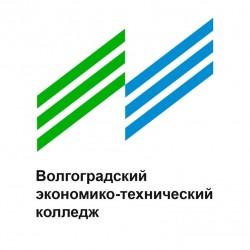 Волгоградский экономико-технический колледж