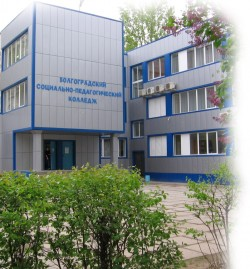 Волгоградский социально-педагогический колледж