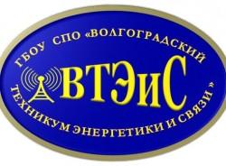 Волгоградский техникум энергетики и связи