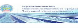 Волгоградский техникум железнодорожного транспорта и коммуникаций