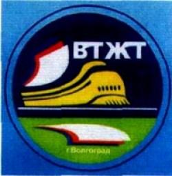 Волгоградский техникум железнодорожного транспорта