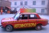 Автомногоборье