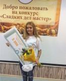 Мы-победители кулинарных конкурсов г.о.Тольятти