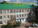 Уфимский многопрофильный профессиональный колледж